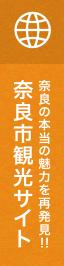 奈良の本当の魅力を再発見! 奈良市観光サイト