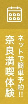 ネットで簡単予約!奈良満喫体験