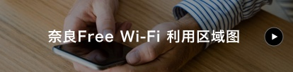 奈良FreeWi-Fiエリアマップ(PDF)