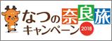 なつの奈良旅キャンぺーン